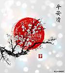 Sakura virágban és vörös napban, a japán japán japán szimbólum (id: 10472) vászonkép óra