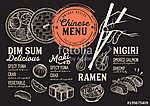 Japanese sushi restaurant menu. Vector chinese dim sum food flye (id: 13695) poszter